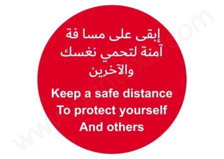Social Distance Floor Sticker Dubai Red Color