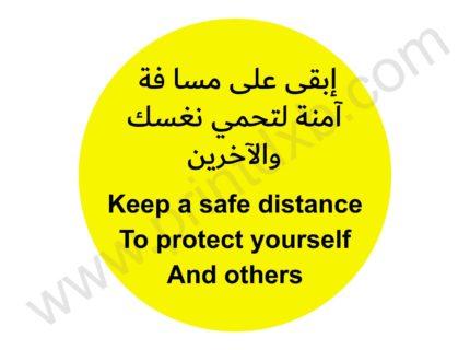 Social Distance Floor Sticker Dubai
