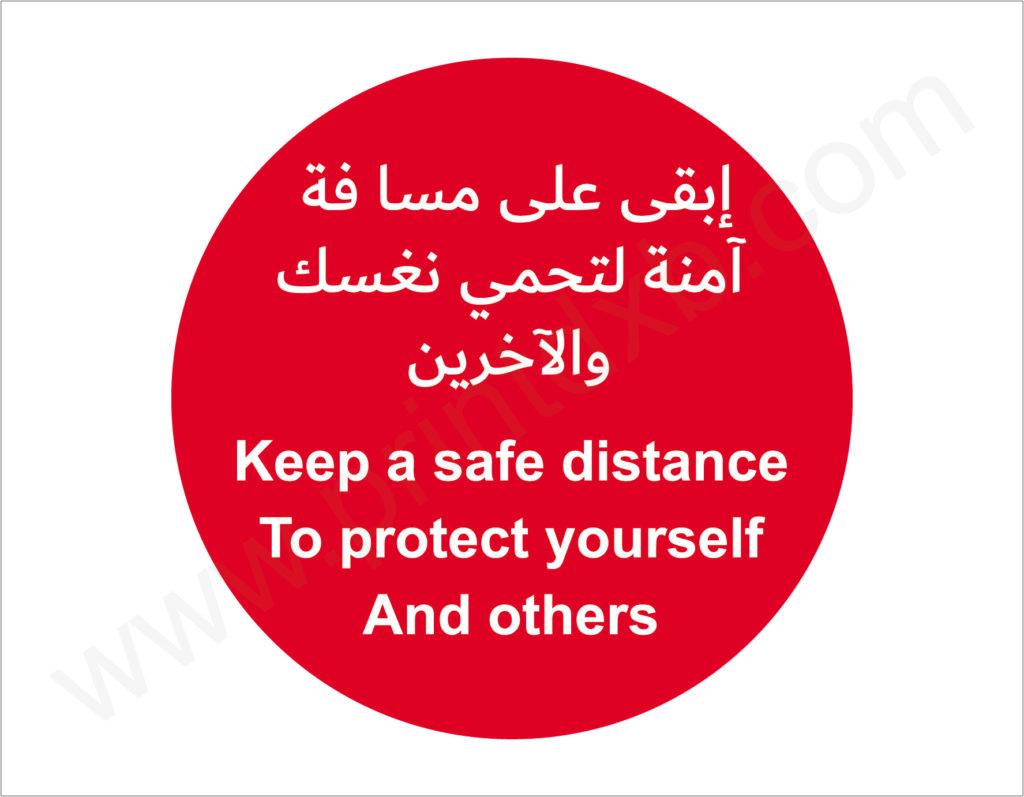 Social Distance Sticker in Dubai